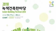 녹색건축 한마당, 17일 코엑스서 '활짝'