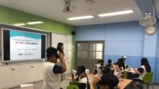 한국문화정보원, 한국교육학술정보원 공동 협력 찾아가는 학교 프로그램 추진