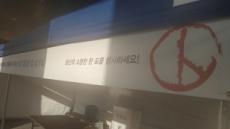 """성균관대 총여학생회도 폐지수순…83% """"폐지 찬성"""""""