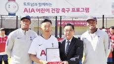 AIA생명 '꿈나무 축구교실'