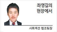 [현장에서] 수사만능주의