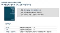 경남대, 17일 북한연구자료집 '북조선실록' 간행 기념 워크샵