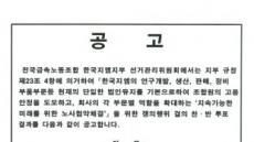 한국GM 노조 파업 찬반투표 '가결'…파업 초읽기