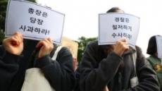 """동덕여대 알몸남 """"여대라서 갑자기 성적욕구 생겼다"""""""