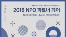 서울시, 68개 기관과 'NPO 파트너페어' 개최