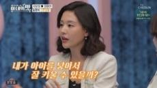 """'아내의맛' 서유정, 불혹의 신혼…""""2세 고민"""""""
