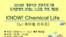 영등포구, '노(Know)! 케미컬 라이프'를 위한 북콘서트 개최