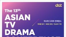한·중·일 등 10개국 드라마 작가·제작자 집결하는 '제13회 아시아 드라마 컨퍼런스', 17일 대구서 개최