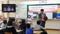 SK하이닉스, 초ㆍ중생 대상 'SKHU 행복교실 2.0' 시행