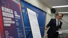 포항시, 제1차 한·러 지방협력 포럼 성공개최 본격 시동