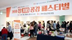 BNK경남은행, '2018 잡(JOB) 공감 페스티벌' 개최