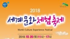 음식ㆍ의상…은평구, 세계문화축제 개최