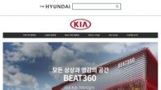 현대백화점, 더현대닷컴에 '기아차 굿즈 스토어' 오픈
