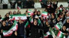 [포토뉴스] 이란 여성 '37년'만에 축구장에