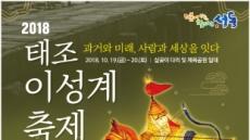 성동구, '태조 이성계 축제' 연다
