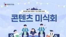 인천콘텐츠코리아랩, '콘텐츠 미식회' 개최