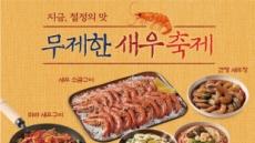 새우철 왔다…계절밥상, '무제한 새우' 메뉴 출시