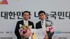 SK인천석유화학, 나눔국민대상 보건복지부 장관상 수상