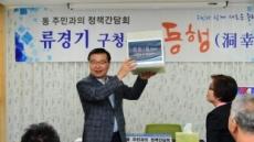 중랑구, 100인의 '중랑비전 원탁회의' 개최