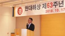 """현대해상, 창립 63주년…""""新성장동력 발굴"""""""