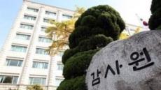 [2018 국감] 감사원, '국민 민원'에는 '시큰둥'…공익감사청구 73.4% 기각