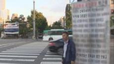 '그것이 알고 싶다', 과천 은혜로교회 신 목사 다룬 '낙토와 타작마당' 후속 방송