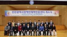 가천대, 인천장애인체력인증센터 위탁운영 개소식 개최