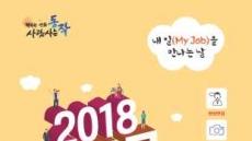 '2018 동작구 취업박람회' 개최