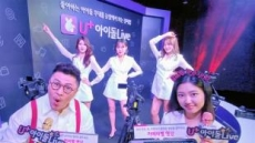 """""""아이돌 멤버, 눈 앞에서 360도로 본다"""""""