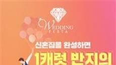 롯데, 5개 유통계열사 통합 '웨딩 페스타'