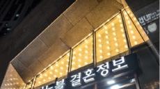 상류층 결혼정보 회사 제이노블, 부산 센텀본부에서 강복자 원장 '자녀결혼 세미나' 개최