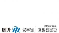 경찰공무원 메가안성기숙 합격전략설명회 개최