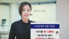 KTB투자증권, 가을맞이 경품 이벤트 실시