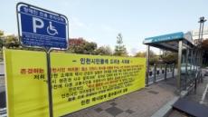 6년 만에 다시 멈춘 택시…'뜨거운 감자'로 부상한 '공유경제' 서비스