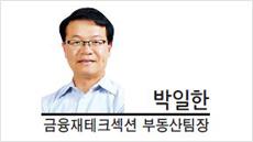 [프리즘] 한국감정원 '주간아파트가격동향' 문제 안된다