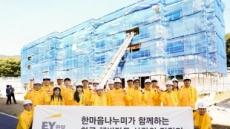 EY한영, 11년 이어온 '희망의 집짓기'