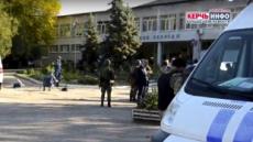 크림반도 무차별 총기 난사, 사망 20명으로 늘어