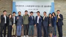 액셀러레이터 와이앤아처, '와이앤아처 스타트업 투자조합 2호' 결성총회 개최