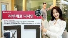[신제품·신기술]LG하우시스, 모서리 이음선 안 보이는 PVC창호 출시