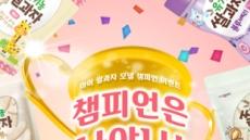 """일동후디스 """"쌀과자 모델 챔피언 뽑아요"""""""