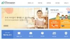 경찰, '횡령·불법 정치자금 의혹' 어린이집총연합회 수사