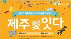 [헤럴드e렛츠런] 제주특별자치지사배 기념…렛츠런파크 서울 '제주애(愛)잇다' 축제