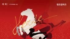 [헤럴드e렛츠런] 말과 뮤지컬의 만남…국내 최초 홀스댄싱 공연 펼친다