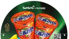삼양식품, 캐나다관광청 손잡고 '오로라 여행권' 쏜다