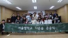 카디프생명, 서울맹학교 '다온숲' 준공식