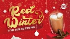 """쥬씨, '레드윈터 핫초콜릿' 출시…""""미리 맛보는 크리스마스"""""""