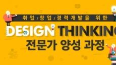 용인시디지털산업진흥원, 디자인창의개발 전문가 양성과정 무료 교육 모집