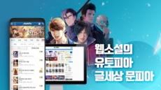 '250억 대박' 문피아, CLL과 엔씨소프트 공동 투자유치 성공