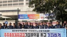 한국GM 주주총회 개최…노사갈등 '제2막' 오른다