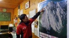 '등산객 안전 지킴이' 경찰 산악구조대를 아시나요